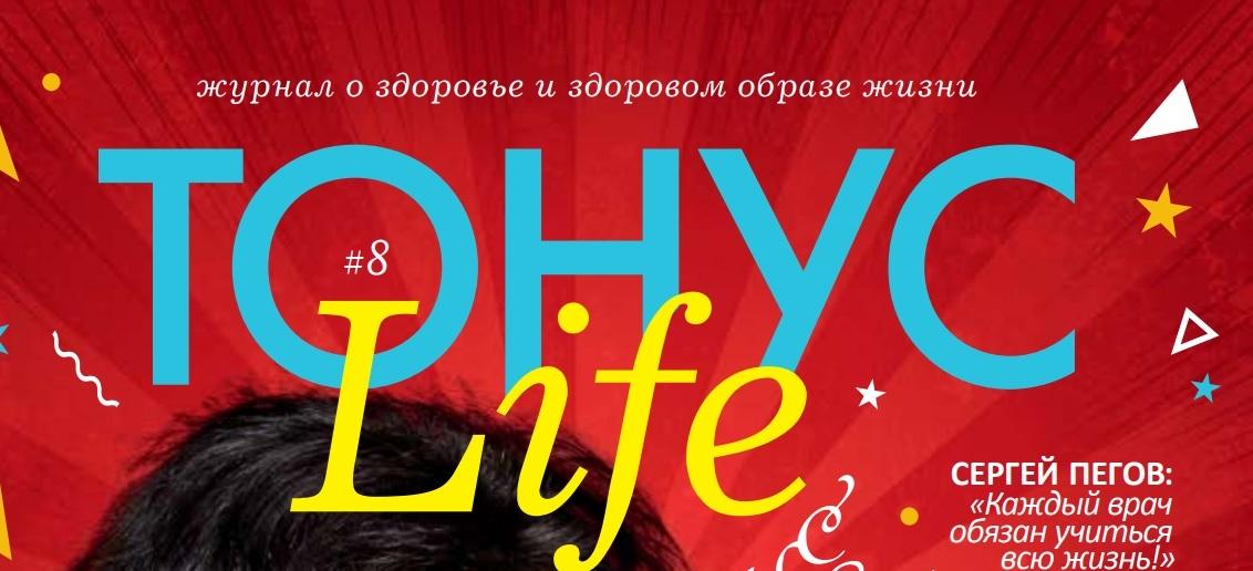 """Свежий номер журнала """"Тонус LIFE"""" уже в клиниках!"""