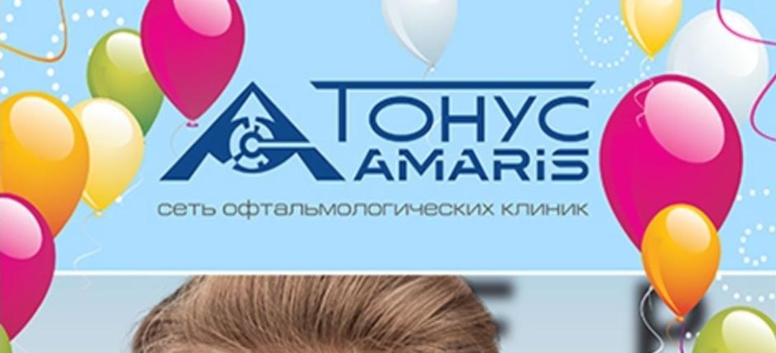 """Офтальмологической клинике """"Тонус АМАРИС"""" 7 лет!"""