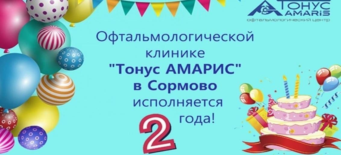 """Офтальмологической клинике """"Тонус АМАРИС"""" в Сормово 2 года!"""