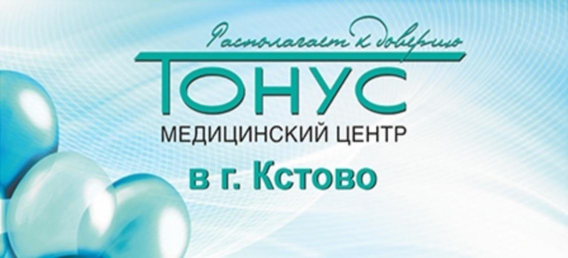 """Медицинскому центру """"Тонус"""" в г. Кстово – 6 лет!"""
