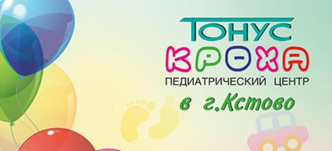 День рождения педиатрического центра «Тонус КРОХА» в г. Кстово! Нам 4 года!