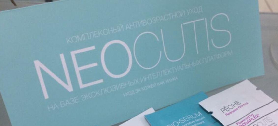 В «ТОНУС ПРЕМИУМ» прошел День красоты с элитной швейцарской косметикой NEOCUTIS!