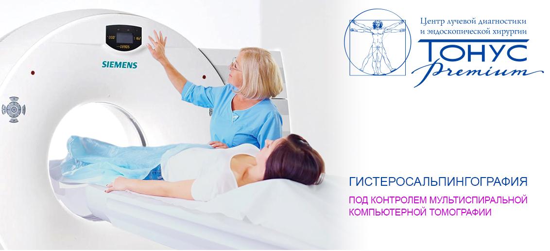 Гистеросальпингография под контролем мультиспиральной компьютерной томографии – новая услуга в центре лучевой диагностики и эндоскопической хирургии «ТОНУС ПРЕМИУМ»!