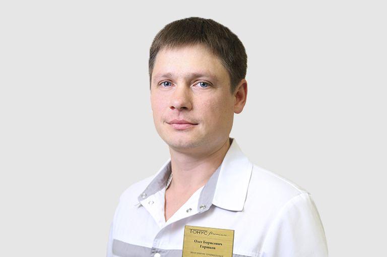 Горшков Олег Борисович