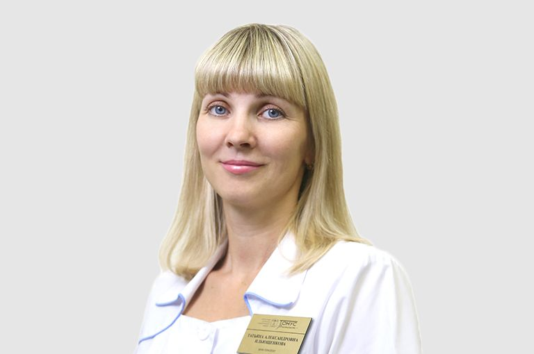 Ильющенкова Татьяна Александровна