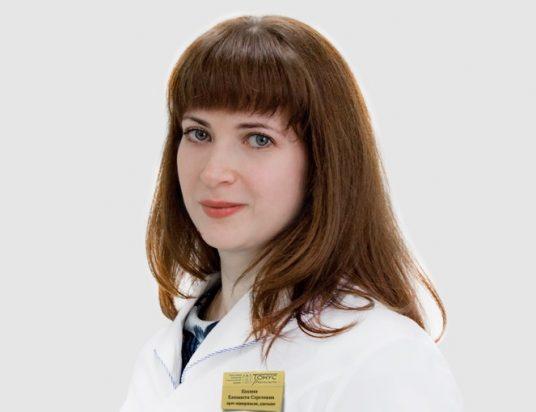 Кокина Елизавета Сергеевна