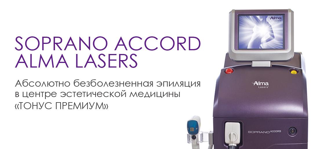 Новый лазер Soprano Accord Alma Lasers! С помощью Soprano Accord Alma Lasers эпиляция стала абсолютно безболезненной!