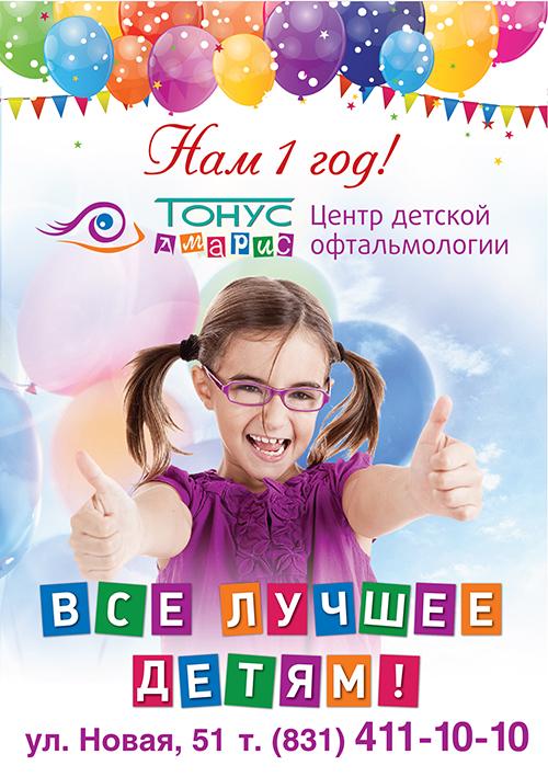 """Центру детской офтальмологии """"Тонус АМАРИС"""" год!"""