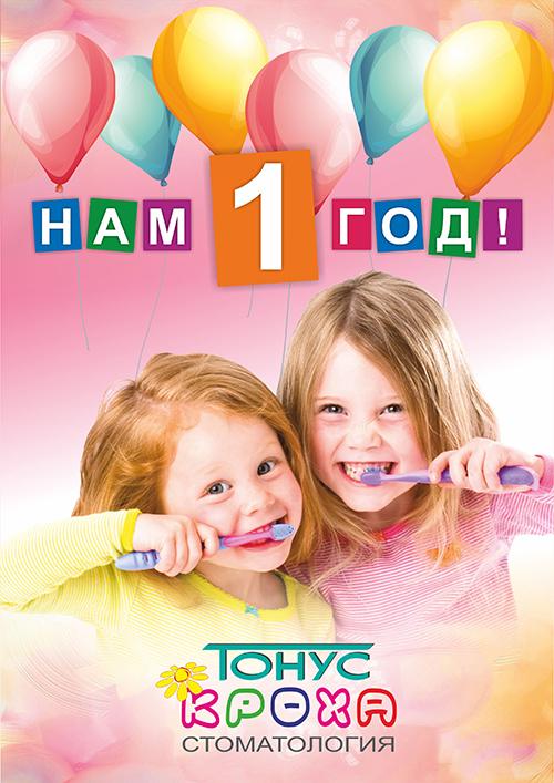 """Детской стоматологии """"Тонус КРОХА"""" 1 год!"""