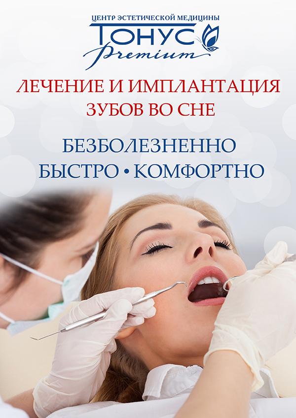 """Лечение зубов во сне в Центре эстетической медицины """"ТОНУС ПРЕМИУМ"""""""