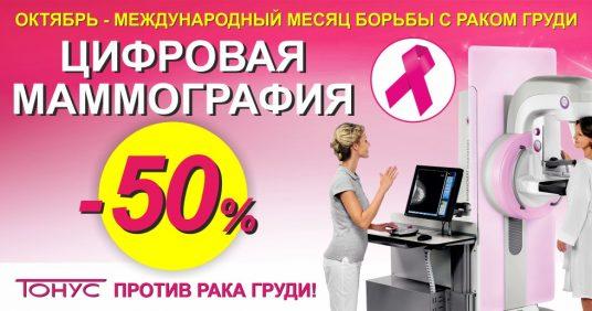Только с 1 по 31 октября! Скидка 50% на цифровую маммографию. Пройди обследование вовремя!