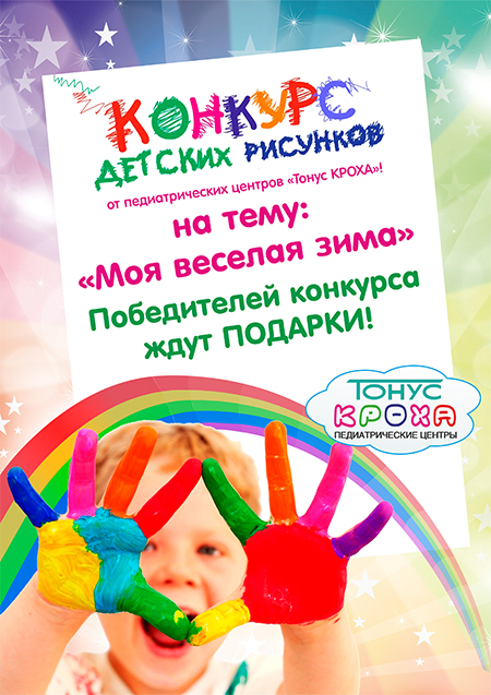 "Конкурс детских рисунков ""Моя веселая зима""!"