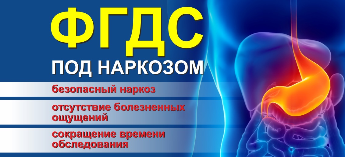 Новая услуга - Фиброгастродуоденоскопия (ФГДС)
