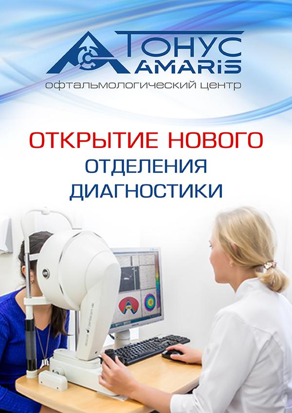 Офтальмологический центр «Тонус АМАРИС» расширился!