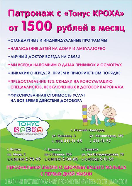 Патронаж, доступный каждому! Патронаж от 1 500 рублей в месяц!