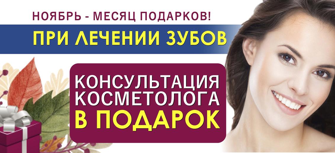 Ноябрь – время подарков от «ТОНУС ПРЕМИУМ». При лечении зубов консультация косметолога в ПОДАРОК!