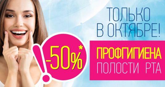 С 1 по 31 октября профгигиена полости рта всего за 2000 рублей! Улыбайся уверенно!