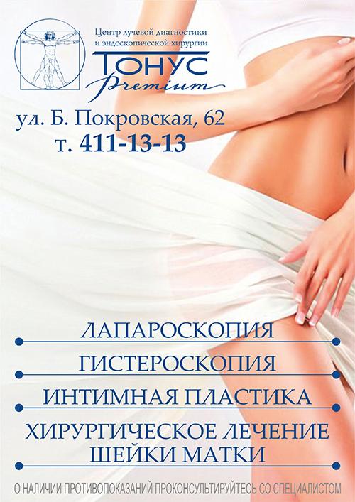 """Все для женского здоровья в """"ТОНУС ПРЕМИУМ"""""""