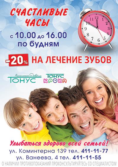 Счастливые часы для счастливой улыбки! Выгода 20% на стоматологические услуги по будням с 10.00 до 16.00!