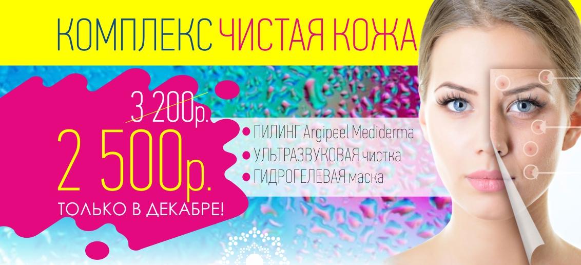 Новый год – время преображений! С 1 до 31 декабря! Эффективный комплекс «Чистая кожа» всего за 2500!