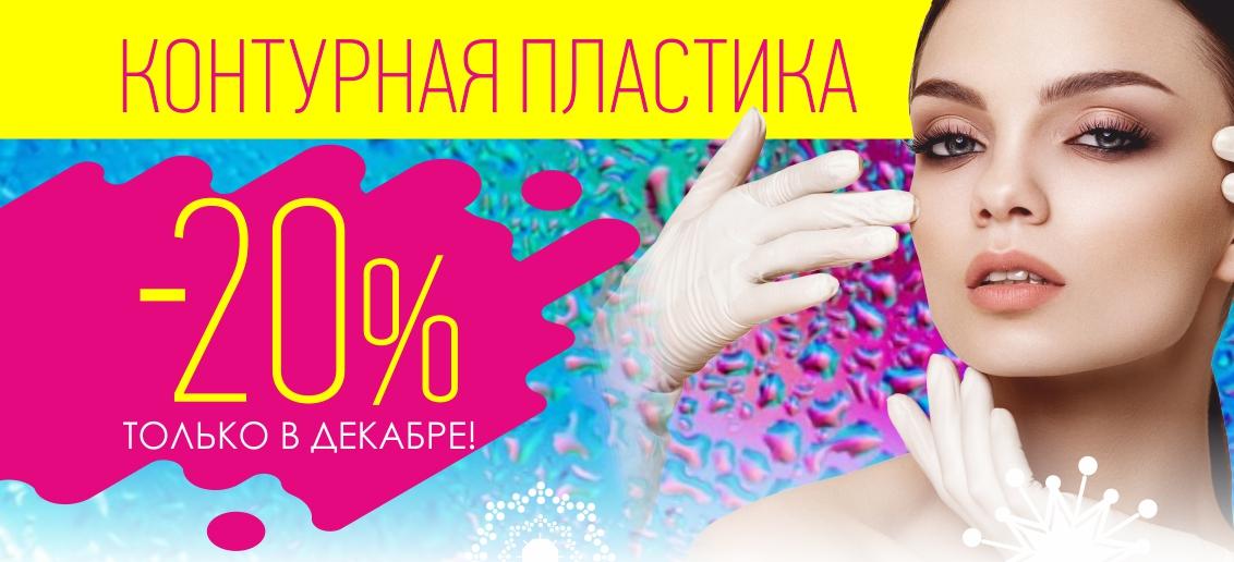 Новый год - время преображений! Только в декабре скидка 20% на контурную пластику