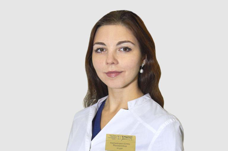 Кшуманева Юлия Михайловна