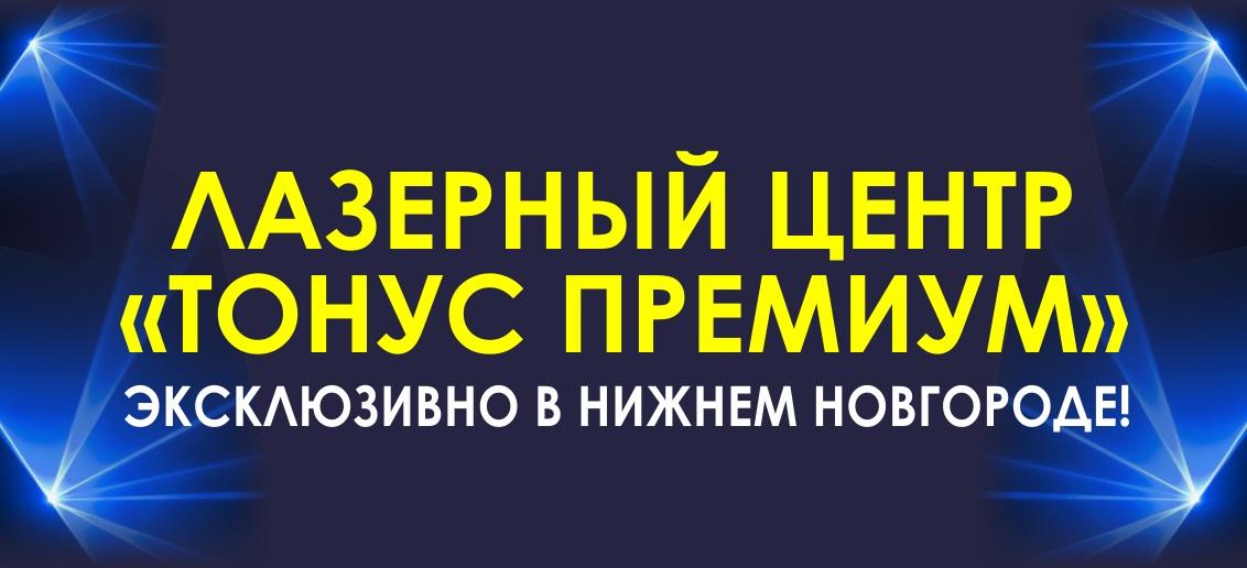 Лазерный центр «ТОНУС ПРЕМИУМ»