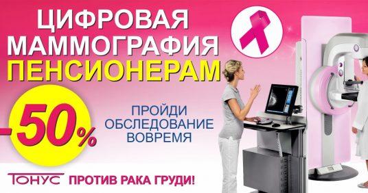 Цифровая маммография пенсионерам со скидкой 50% в сети медицинских клиник «Тонус»! Пройди обследование вовремя!