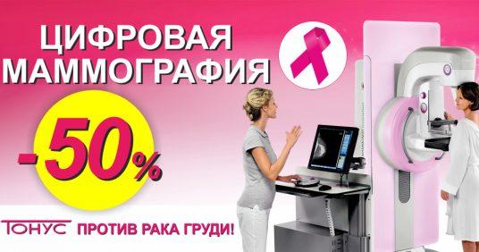 Акция продолжается! С 1 ноября до 30 ноября скидка 50% на цифровую маммографию. Пройди обследование вовремя!