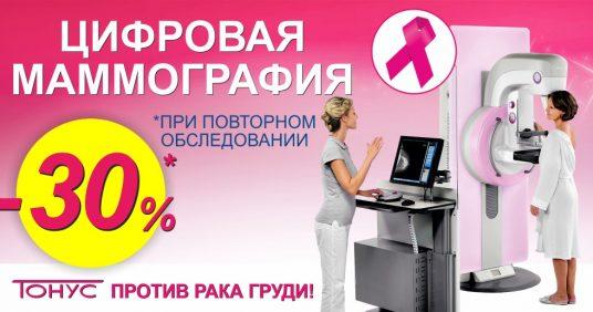 С 1 по 31 января повторная цифровая маммография со скидкой 30%! Пройди обследование вовремя!