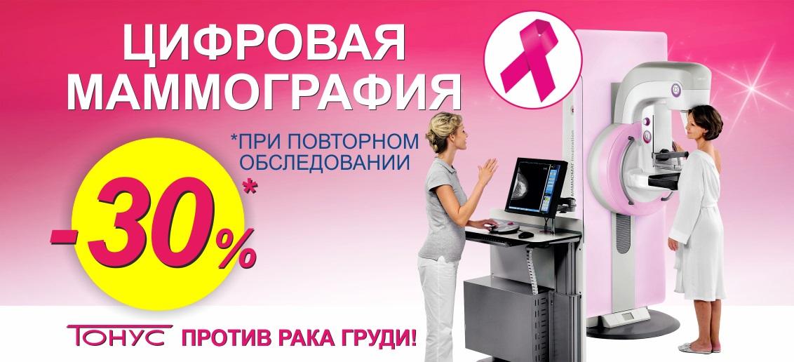 С 1 по 31 декабря повторная цифровая маммография со скидкой 30%! Пройди обследование вовремя!