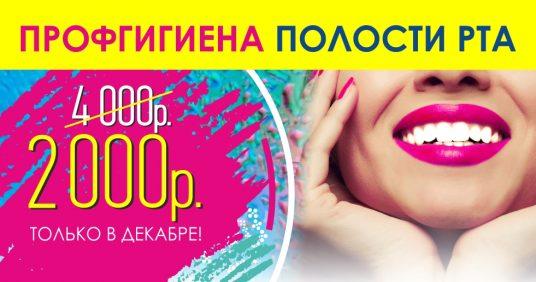 Новый год – время преображений! С 1 по 31 декабря профгигиена полости рта всего за 2000 рублей! Улыбайся уверенно!