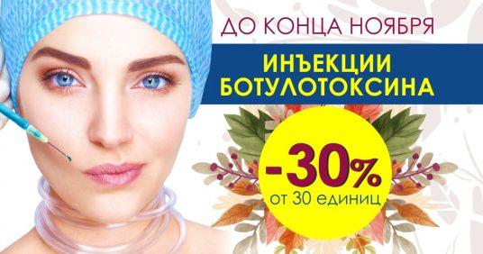 С 15 ноября и до конца месяца! Скидка 30% на коррекцию морщин ботулотоксином от 30 единиц! Стать красивой легко!