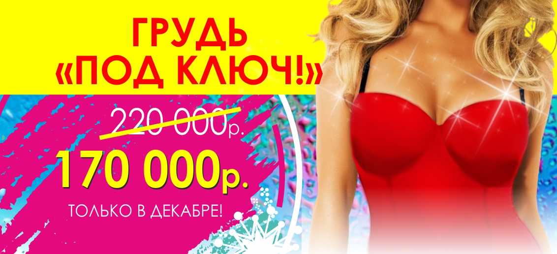 Только в декабре! БЕСПРЕЦЕДЕНТНАЯ акция – грудь «ПОД КЛЮЧ» всего за 170 000 рублей!