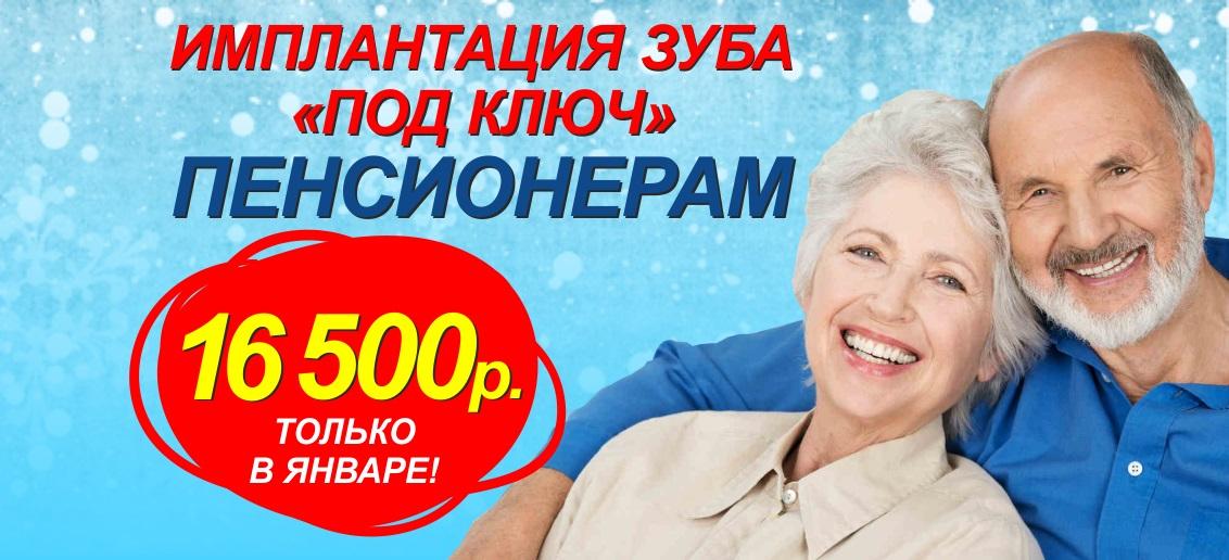 С 1 по 31 января имплантация зуба пенсионерам всего за 16500! Подари родителям красивую улыбку!
