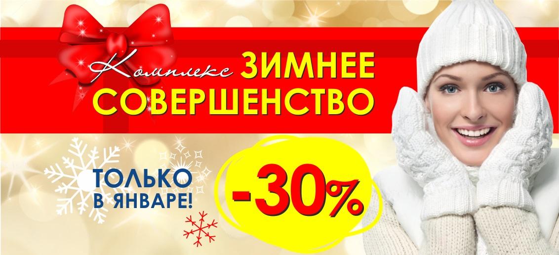 С 1 по 31 января действует скидка 30% на комплекс процедур «Зимнее совершенство»!