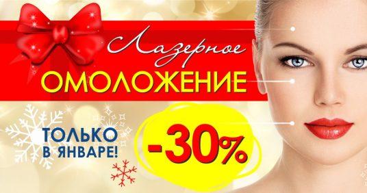 Только в январе любое лазерное омоложение лица с НЕВЕРОЯТНОЙ скидкой 30%! Верните коже красоту и молодость!