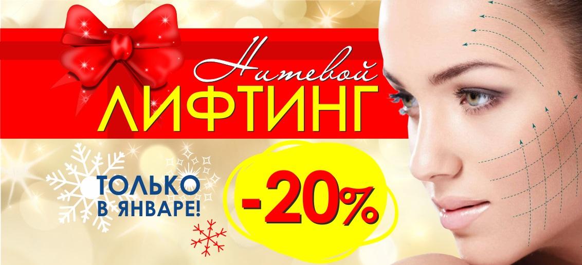 Только в январе нитевой лифтинг с НЕВЕРОЯТНОЙ скидкой 20%! Подари своей коже молодость и красоту!