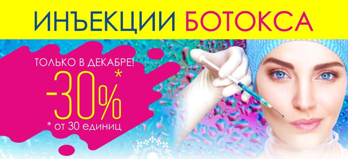Новый год – время преображений! С 1 по 31 декабря скидка 30% на коррекцию морщин ботоксом!