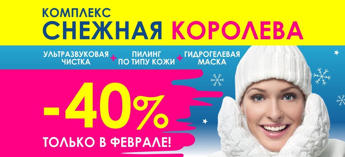 С 1 по 28 февраля в центре эстетической медицины «ТОНУС ПРЕМИУМ» действует скидка 40% на комплекс процедур «Снежная королева»! 2 900 руб. вместо 4 800 руб!