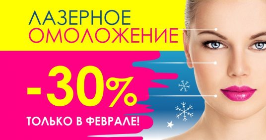Только в феврале в центре эстетической медицины «ТОНУС ПРЕМИУМ» любое лазерное омоложение лица с НЕВЕРОЯТНОЙ скидкой 30%! Верните коже красоту и молодость!