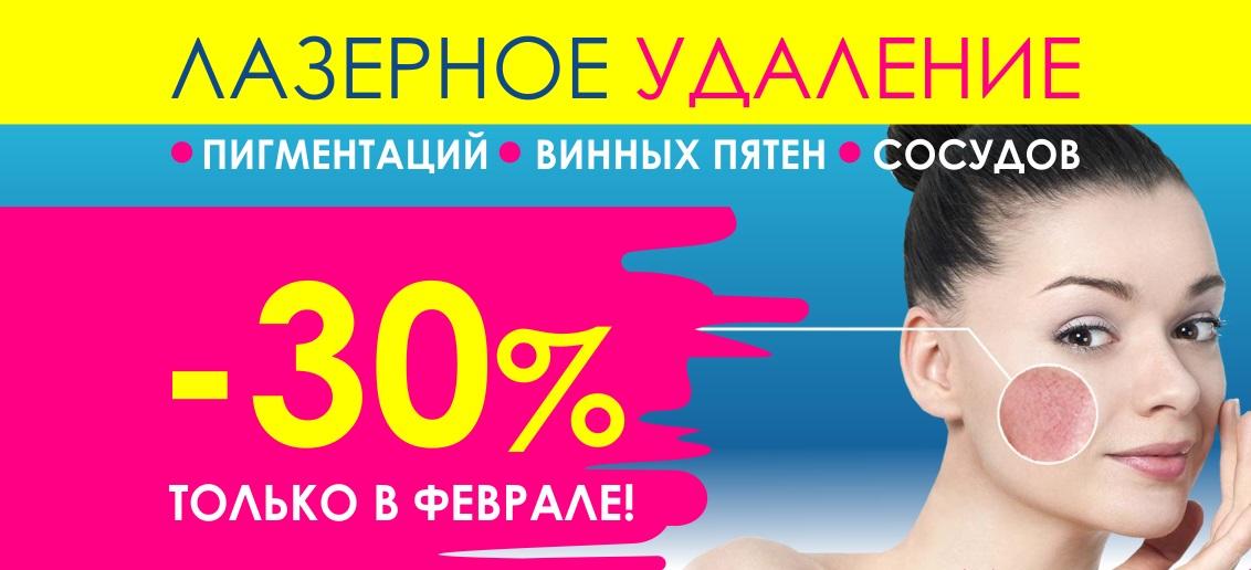 С 1 по 28 февраля в центре эстетической медицины «ТОНУС ПРЕМИУМ» лазерное удаление пигментации, винных пятен и сосудов на самом мощном аппарате Vbeam Perfecta с НЕВЕРОЯТНОЙ скидкой 30%!