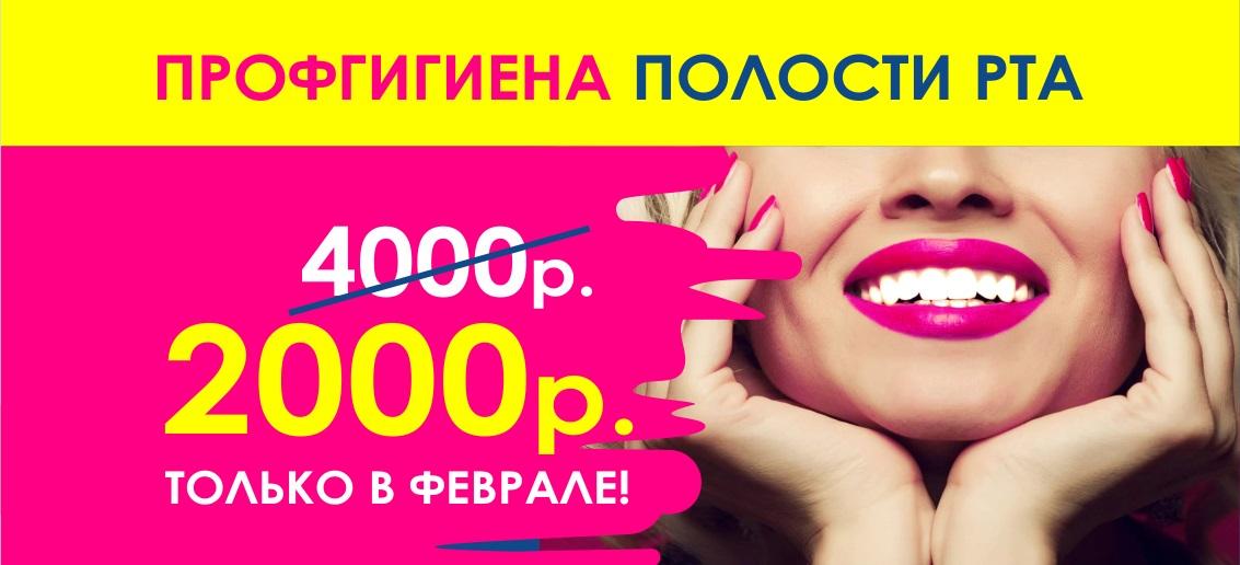 Только в феврале! Профгигиена полости рта в стоматологии «ТОНУС ПРЕМИУМ» всего за 2000 рублей! Улыбайтесь уверенно!