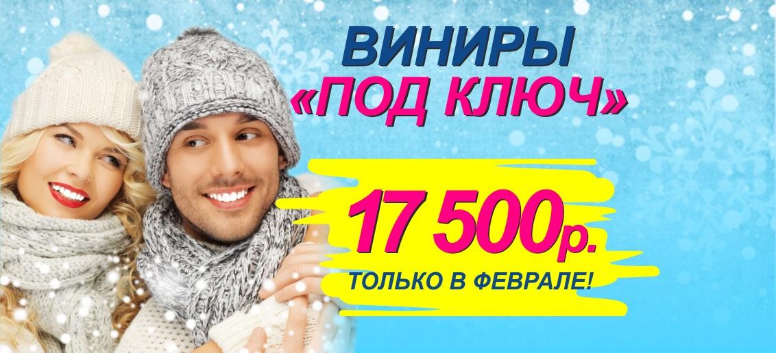 Только в феврале! ФЕНОМЕНАЛЬНАЯ акция от стоматологии «ТОНУС ПРЕМИУМ» - «Виниры под ключ» всего за 17 500 рублей!