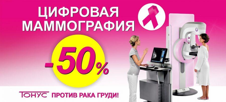 Только в марте цифровая маммография со скидкой 50% в центре лучевой диагностики «ТОНУС ПРЕМИУМ»! Пройди обследование вовремя!