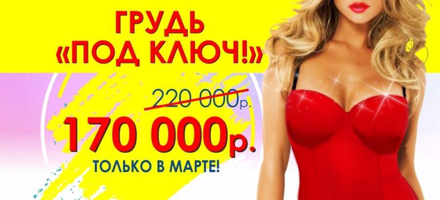 Только в марте! БЕСПРЕЦЕДЕНТНАЯ акция – грудь «ПОД КЛЮЧ» всего за 170 000 рублей!