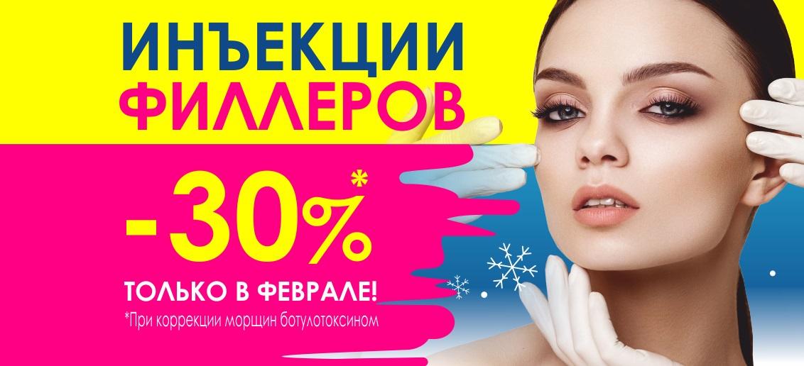 Только в феврале! В центре эстетической медицины «ТОНУС ПРЕМИУМ» при коррекции морщин ботулотоксином, контурная пластика со НЕВЕРОЯТНОЙ скидкой 30%! Стать красивой легко!