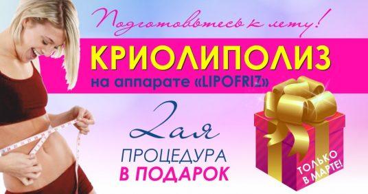 Весна – время обновлений! С 1 по 31 марта в центре эстетической медицины «ТОНУС ПРЕМИУМ» вторая процедура криолиполиза в подарок!