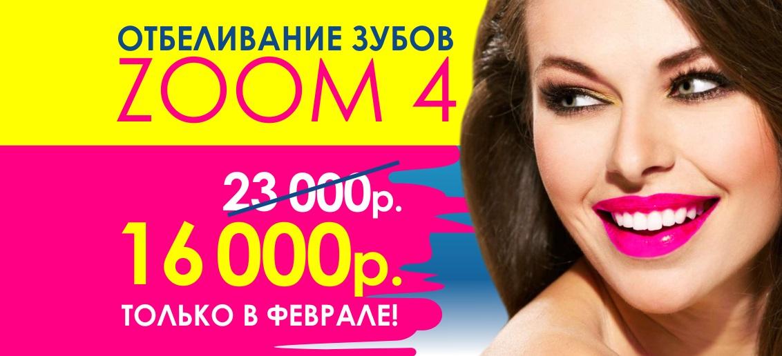 С 1 по 28 февраля! Инновационное отбеливание ZOOM 4 по НЕВЕРОЯТНО низкой цене – 16 000 вместо 23 000!