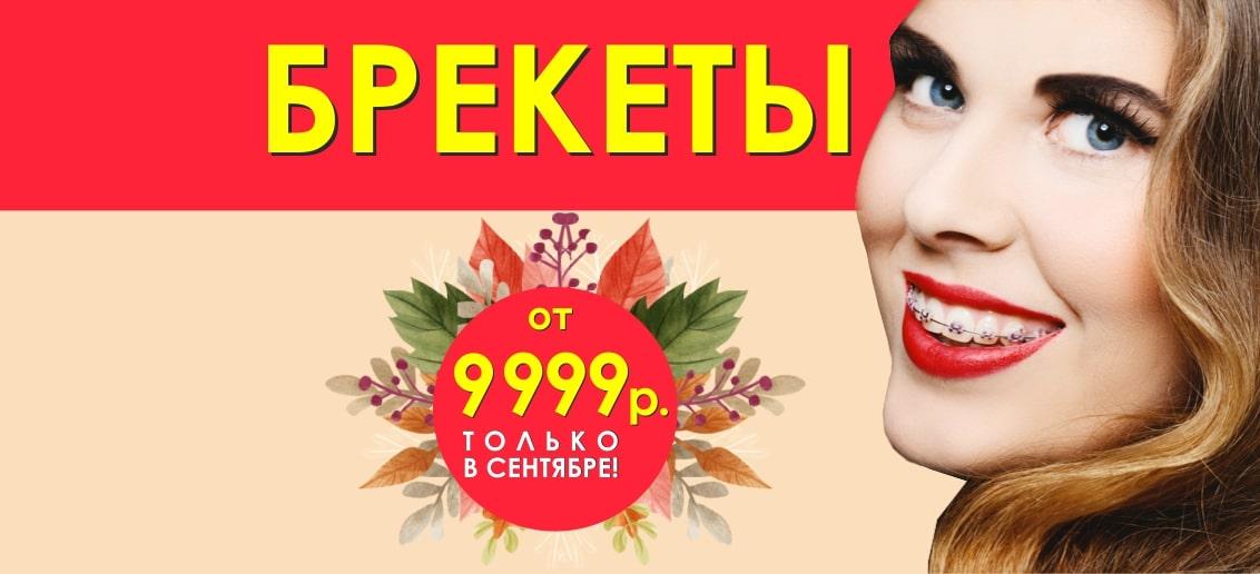 Только до конца сентября! Брекет-системы от 9 999 рублей! Подари себе красивые и ровные зубы!